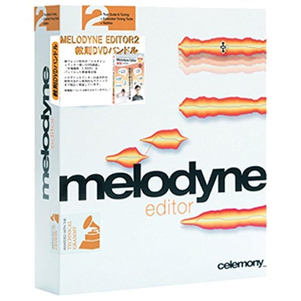 言語またはどちらかオンオーディオをMIDIのように編集できるMelodyneに解説DVDが付属した限定版Melodyne Editor 2教則DVDバンドル【国内正規品】