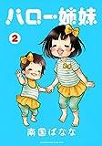 ハロー姉妹(2) (ワイドKC BE LOVE) -