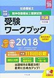 社会福祉士・精神保健福祉士国家試験受験ワークブック2018(共通科目編)