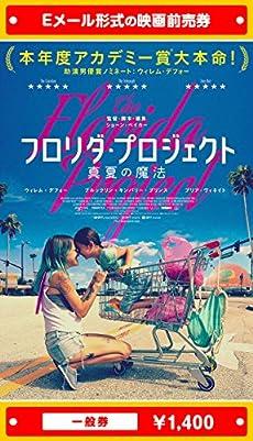 『フロリダ・プロジェクト』映画前売券(一般券)(ムビチケEメール送付タイプ)