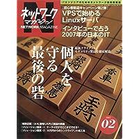 ネットワークマガジン 2007年2月号 [雑誌]