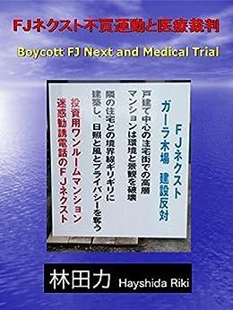 [林田力]のFJネクスト不買運動と医療裁判