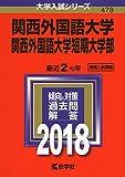 関西外国語大学・関西外国語大学短期大学部 (2018年版大学入試シリーズ)
