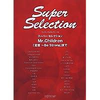 ワンランク上のピアノソロ スーパーセレクション Mr.Children 「足音~Be Strong」まで (ワンランク上のピアノ・ソロ)