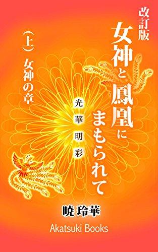 改訂版・女神と鳳凰にまもられて(上:女神の章)の詳細を見る