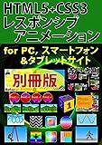 HTML5+CSS3レスポンシブアニメーション for PC,スマートフォン&タブレットサイト別冊版