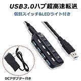 Kricson USB3.0ハブ 高速転送 4ポート USB HUB バスパワー USB充電器 個別スイッチ LEDライト搭載 DC電源アダプター付き