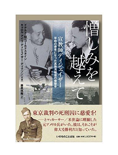 憎しみを越えて 宣教師ディシェイザー  平和の使者になった真珠湾報復の爆撃手 (いのちのことば社)