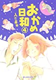 おかめ日和(4) (BE・LOVEコミックス)