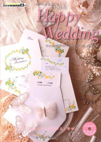 手作りHappy Wedding ~ウエディングペーパーアイテムと小物の本~ (ijデジタルBOOK)の詳細を見る