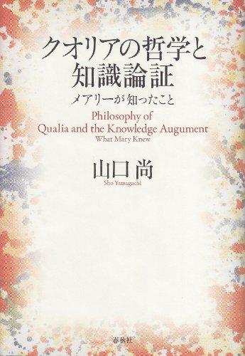 クオリアの哲学と知識論証―メアリーが知ったことの詳細を見る