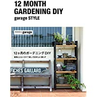 12ヶ月のガーデニングDIY -garage style-