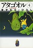 アタゴオル 04 -アタゴオル物語篇- (MFコミックス フラッパーシリーズ)