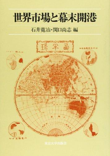 世界市場と幕末開港 (東京大学産業経済研究叢書)