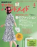 NHKすてきにハンドメイド 2016年4月号 [雑誌] (NHKテキスト)