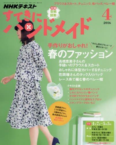 NHKすてきにハンドメイド 2016年4月号 [雑誌] (NHKテキスト)の詳細を見る