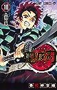 鬼滅の刃 10 (ジャンプコミックス)