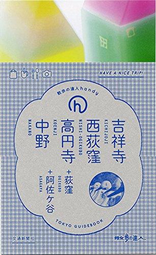 吉祥寺・西荻窪・高円寺・中野 (散歩の達人handy)