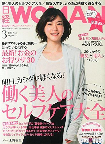 日経WOMAN(ウーマン)2015年3月号[雑誌]の詳細を見る