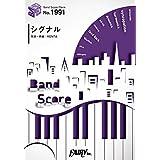 バンドスコアピースBP1991 シグナル / WANIMA ~アルバム「Everybody?」収録曲