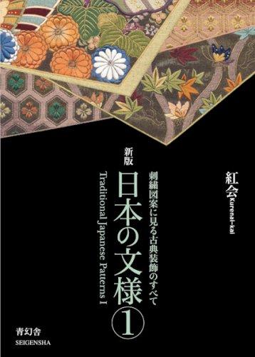 日本の文様〈第1集〉の詳細を見る