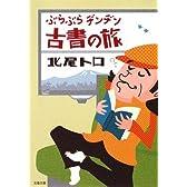 ぶらぶらヂンヂン古書の旅 (文春文庫)