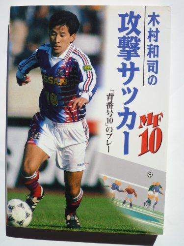木村和司の攻撃サッカー―「背番号10」のプレー