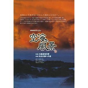 NHKスペシャル 空海の風景 [DVD]