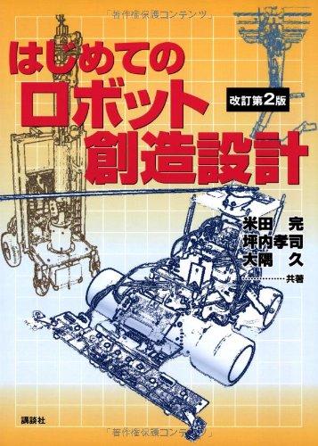 はじめてのロボット創造設計 改訂第2版 (KS理工学専門書)の詳細を見る