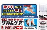 【第3類医薬品】サカムケアb靴ずれ傷ガード 10g