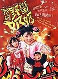 """Wars of in Laws"" (In Cantonese w/ Chinese &English Subtitled) TVB 20 Episode Drama Series ~Lisa Wang , Wong Chung Chak , Myolie Hang Yee Wu , Sek Sau , Christine Ng , Gordon Liu Chia-Hui"