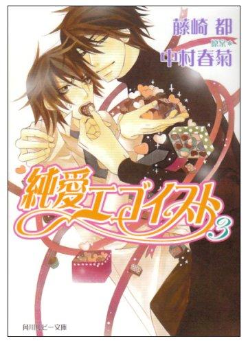 純愛エゴイスト3 (角川ルビー文庫)の詳細を見る