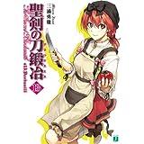 聖剣の刀鍛冶(ブラックスミス) 13 (MF文庫J)