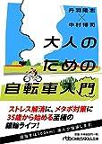 大人のための自転車入門 (日経ビジネス人文庫) 画像