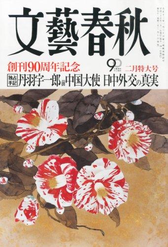 文藝春秋 2013年 02月号 [雑誌]の詳細を見る