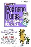 できるポケット iPod nanoとiTunesですぐに音楽が楽しめる本 iTunes7.5&Windows Vista/XP対応