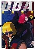 機動戦士ガンダムC.D.A 若き彗星の肖像(14) (角川コミックス・エース)