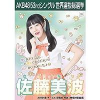 AKB48 佐藤美波 『TeacherTeacher』劇場盤生写真 選抜総選挙ポスター仕様