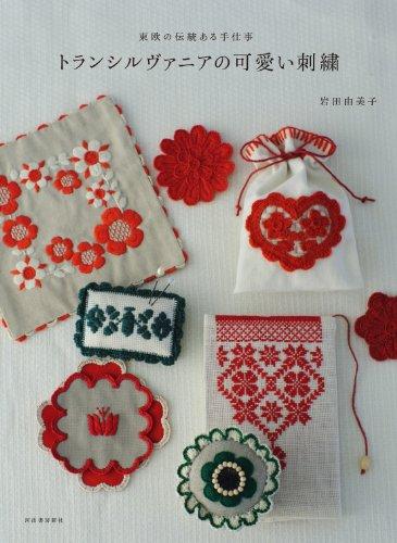 RoomClip商品情報 - トランシルヴァニアの可愛い刺繍: 東欧の伝統ある手仕事