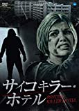 サイコキラー・ホテル [DVD]