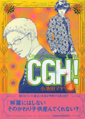 CGH! 4―Cactus,go to heaven! (Feelコミックス)の詳細を見る