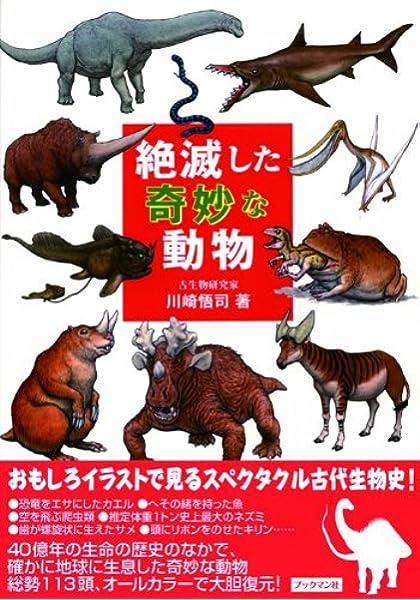 絶滅した奇妙な動物 | 川崎 悟司 |本 | 通販 | Amazon