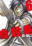 自殺島 6 (ジェッツコミックス)