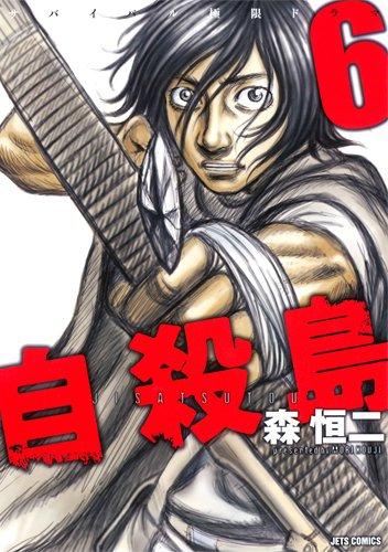 自殺島 6 (ジェッツコミックス)の詳細を見る