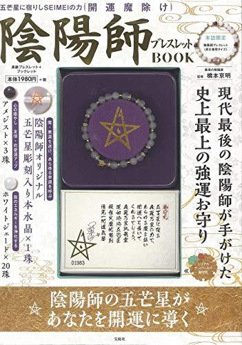 開運魔除け 陰陽師ブレスレット BOOK (バラエティ)