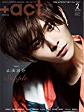 +act. ( プラスアクト )―visual interview magazine 2020年 2月号