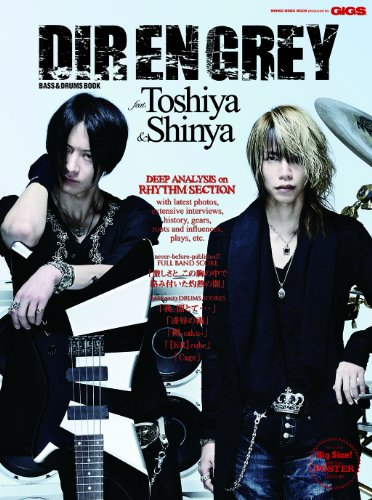 DIR EN GREY BASS & DRUMS BOOK feat. Toshiya & Shinya (シンコー・ミュージックMOOK)