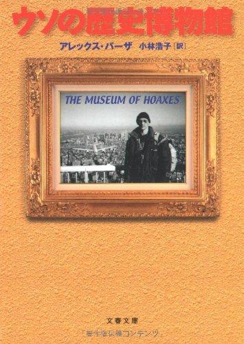 ウソの歴史博物館 (文春文庫)