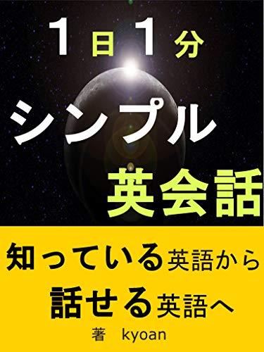 1日1分シンプル英会話~ 知っている英語から話せる英語へ~: 読むだけ速習法 no.3