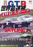 「日産 スカイラインGTR BNR32」 世界最速級 4WDスポーツカー 改訂復刻版[DVD]